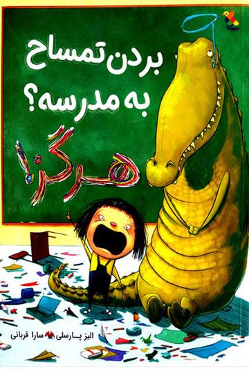 بردن تمساح به مدرسه؟ هرگز!