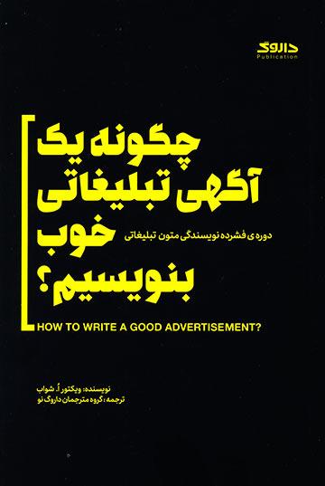 چگونه یک آگهی تبلیغاتی خوب بنویسیم؟