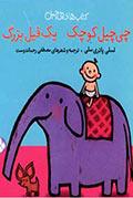 چیچیل کوچک، یک فیل بزرگ