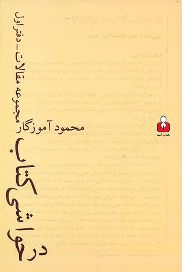 در حواشی کتاب (مجموعه مقالات - دفتر اول)