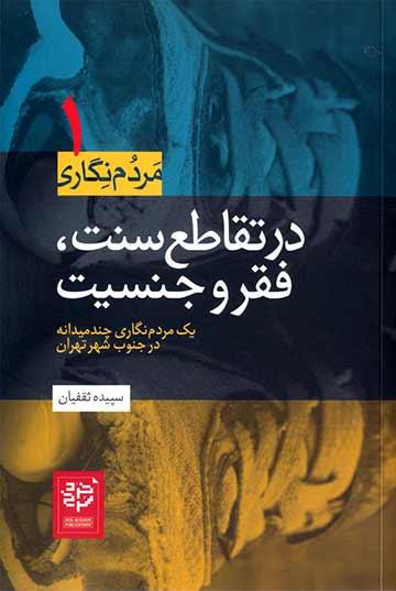 در تقاطع سنت، فقر و جنسیت: یک مردمنگاری چندمیدانه در جنوب شهر تهران