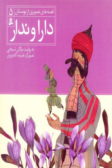 دارا و ندار (قصههای تصویری از بوستان 5)