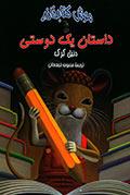 داستان یک دوستی (مجموعه موش کتابخانه - 2)