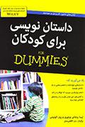 داستاننویسی برای کودکان For Dummies