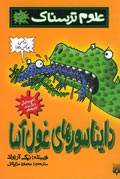 دایناسورهای غولآسا (مجموعه علوم ترسناک)