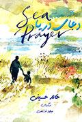 دعای دریا