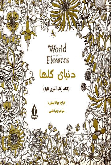 دنیای گلها (کتاب رنگآمیزی گلها)