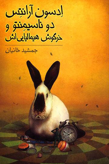 ادسون آرانتس دو ناسیمنتو و خرگوش هیمالیاییاش
