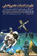 علم در ادبیات علمی تخیلی: 83 پیشگویی علمی تخیلی که واقعیت علمی پیدا کرد