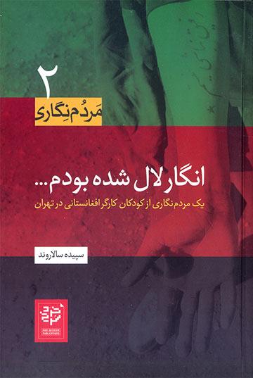 انگار لال شده بودم ...: یک مردمنگاری از کودکان کارگر افغانستانی در تهران