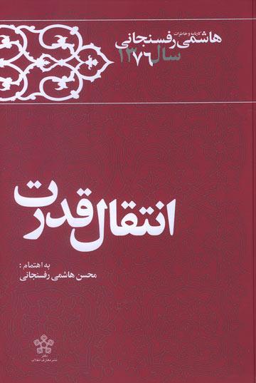 انتقال قدرت: کارنامه و خاطرات هاشمی رفسنجانی سال 1376