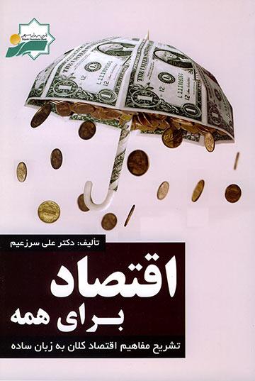اقتصاد برای همه (جلد اول: تشریح مفاهیم اقتصاد کلان به زبان ساده)