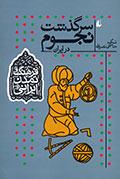 سرگذشت نجوم در ایران (مجموعه فرهنگ و تمدن ایرانی - 7)