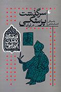 سرگذشت پزشکی در ایران (مجموعه فرهنگ و تمدن ایرانی - 9)