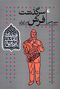 سرگذشت فرش در ایران (مجموعه فرهنگ و تمدن ایرانی - 10)