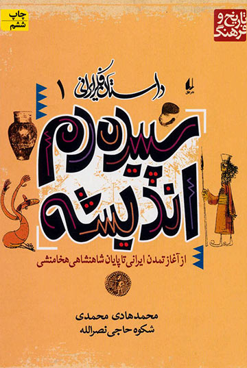 سپیدهدم اندیشه (مجموعه داستان فکر ایرانی 1)