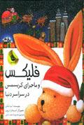 فلیکس و ماجرای کریسمس در سراسر دنیا