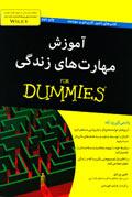 آموزش مهارتهای زندگی For Dummies