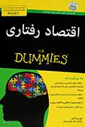 اقتصاد رفتاری For Dummies