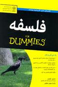 فلسفه For Dummies
