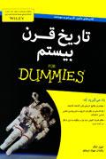 تاریخ قرن بیستم For Dummies