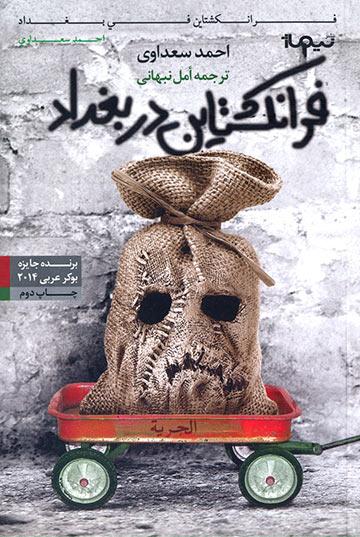 فرانکشتاین در بغداد