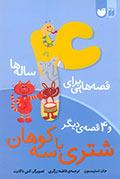 شتری با سه کوهان و 4 قصهی دیگر (قصههایی برای چهار سالهها)