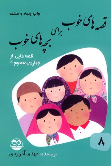 قصههای خوب برای بچههای خوب: جلد 8 (قصههای برگزیده از چهارده معصوم)