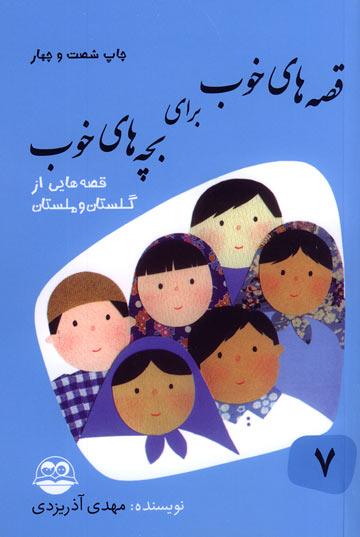 قصههای خوب برای بچههای خوب: جلد 7 (قصههای برگزیده از گلستان و ملستان)