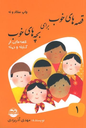 قصههای خوب برای بچههای خوب: جلد 1 (قصههای برگزیده از کلیله و دمنه)
