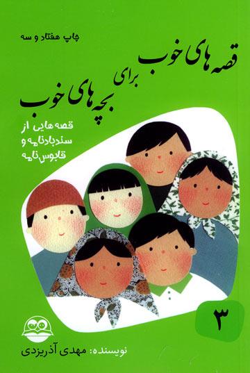 قصههای خوب برای بچههای خوب: جلد 3 (قصههای برگزیده از سندبادنامه و قابوسنامه)