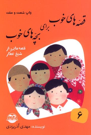 قصههای خوب برای بچههای خوب: جلد 6 (قصههای برگزیده از شیخ عطار)