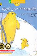 بیا برویم خانه، خرس کوچولو (مجموعه قصههای خرس کوچولو و خرس بزرگ - 4)