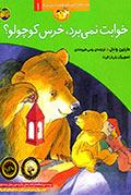 خوابت نمیبرد، خرس کوچولو (مجموعه قصههای خرس کوچولو و خرس بزرگ - 1)