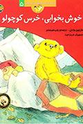 خوش بخوابی، خرس کوچولو (مجموعه قصههای خرس کوچولو و خرس بزرگ - 5)