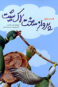پرواز سخت لاکپشت (قصههای جنگل، از کلیله و دمنه 2)