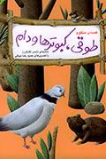 طوقی، کبوترها و دام (قصههای جنگل، از کلیله و دمنه 3)