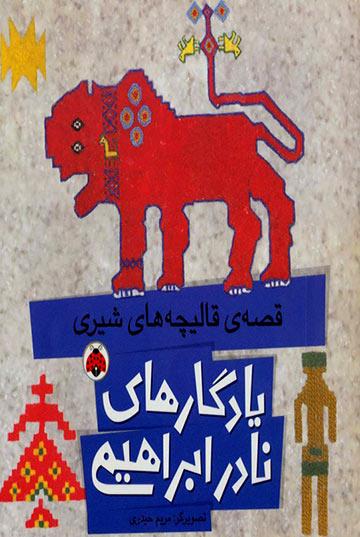 قصهی قالیچههای شیری (یادگارهای نادر ابراهیمی)