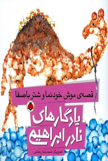قصهی موش خودنما و شتر باصفا (یادگارهای نادر ابراهیمی)