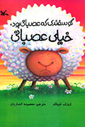 گوسفندی که عصبانی بود، خیلی عصبانی