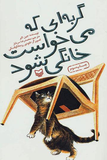 گربهای که میخواست خانگی شود