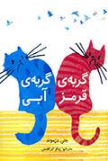 گربهی قرمز، گربهی آبی