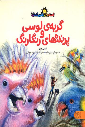گربهی لوسی و پرندههای رنگارنگ