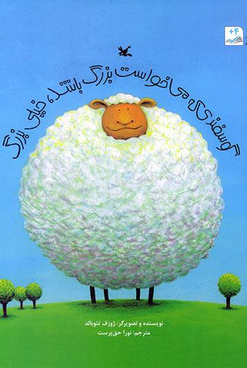 گوسفندی که میخواست بزرگ باشد، خیلی بزرگ
