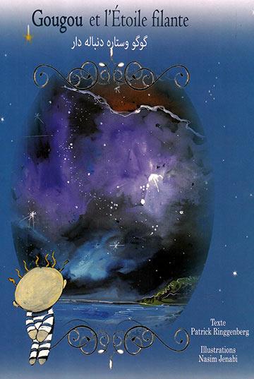 گوگو و ستاره دنبالهدار