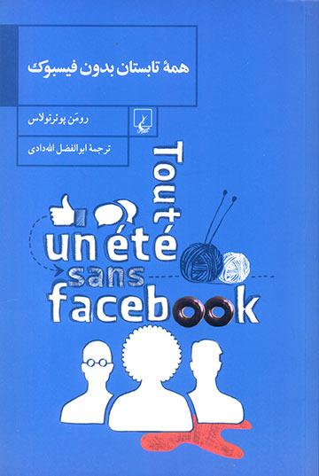 همه تابستان بدون فیسبوک