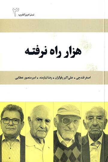 هزار راه نرفته (مجموعه نسل امینالضرب - 3)