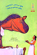 هیچ میدونی دایناسوره چطور غذاشو میخوره