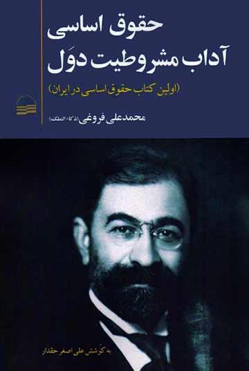 حقوق اساسی آداب مشروطیت دول (اولین کتاب حقوق اساسی در ایران)