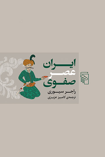 ایران عصر صفوی